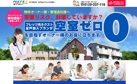NTT東日本 フレッツ光ネクスト全戸加入プランのお申込みサイト