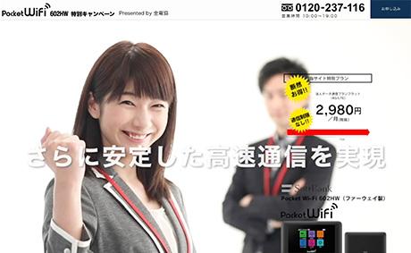 PocketWiFi 602HW 特別キャンペーン Presented by 全電協